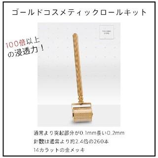 【再入荷!】 ゴールドコスメティックロールキット エンビロン environ(フェイスローラー/小物)