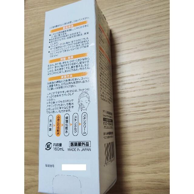 小林製薬(コバヤシセイヤク)のオードムーゲ薬用ローション コスメ/美容のスキンケア/基礎化粧品(化粧水/ローション)の商品写真