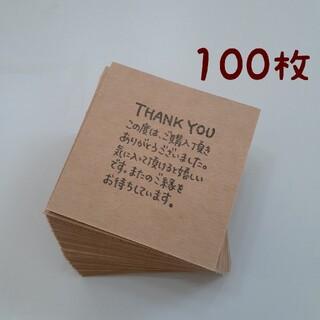 サンキューメッセージカード クラフト 100枚(カード/レター/ラッピング)