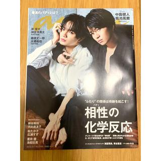 キヨ anan 雑誌 (アート/エンタメ/ホビー)