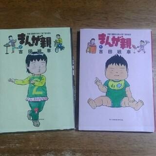 小学館 - 漫画親 2冊