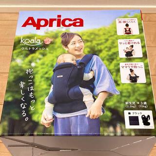アップリカ(Aprica)の【新品】Aprica アップリカ 抱っこ紐コアラ ウルトラメッシュ ブラック(抱っこひも/おんぶひも)