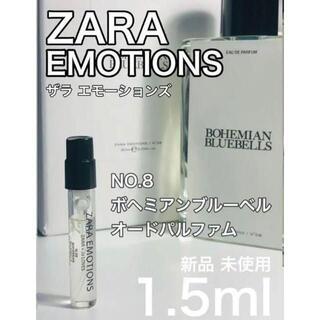 ザラ(ZARA)の[z-b]ZARA EMOTIONS ボヘミアン ブルーベル EDP1.5ml(ユニセックス)