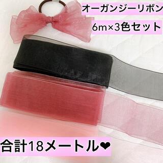 オーガンジーリボン 合計 メートル 3色セット(生地/糸)