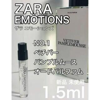 ザラ(ZARA)の[z-v]ZARA EMOTIONS ベチバー パンプルムース EDP1.5ml(ユニセックス)