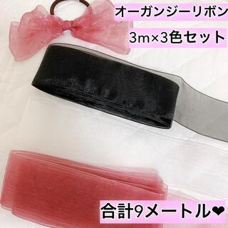オーガンジーリボン 合計 9メートル 3色セット(生地/糸)