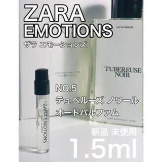 ザラ(ZARA)の[z-t]ZARA EMOTIONS テュベルーズ ノワール EDP 1.5ml(ユニセックス)