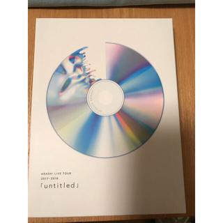 嵐 - ★値下げしました★嵐 DVD ARASHI「untitled」(初回限定版)