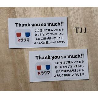 サンキューシール*T11 ラクマロゴ 120枚(その他)