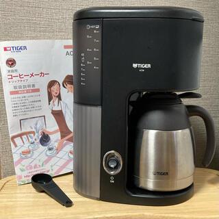 タイガー(TIGER)のタイガー コーヒーメーカー 真空ステンレスサーバータイプ ACW-S080(コーヒーメーカー)