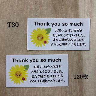 サンキューシール*T30 ひまわりニコちゃん 120枚(その他)