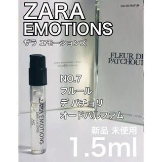 ザラ(ZARA)の[z-fp]ZARA EMOTIONS フルール デ パチョリ EDP1.5ml(ユニセックス)