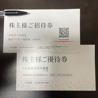 パーティーパーティー(PARTYPARTY)のIBJ 株主優待券 party☆party 30,000円割引券(その他)