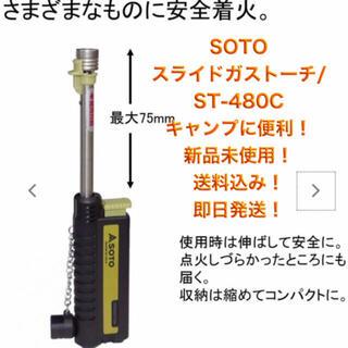 シンフジパートナー(新富士バーナー)のSOTO スライドガストーチ/ST-480C(その他)