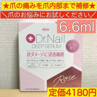 マルコ(MARUKO)の定価の45%off★大容量 Dr.Nail ディープセラム ローズ 6.6ml(ネイルケア)