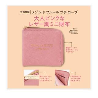メゾンドフルール(Maison de FLEUR)のMORE付録メゾンドフルールプチロープコンパクト財布(財布)