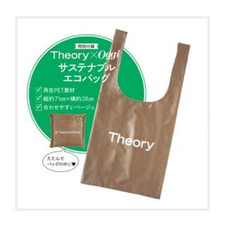 セオリー(theory)のOGGI付録theoryエコバック(エコバッグ)