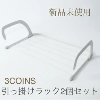 スリーコインズ(3COINS)の【完売品】新品未使用 3COINS  引っ掛けラック 2個セット(棚/ラック/タンス)
