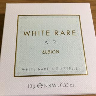 ALBION - アルビオン ホワイトレアエアー02