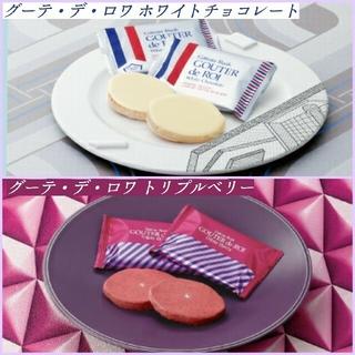 【ガトーフェスタハラダ】ホワイトチョコレート&トリプルベリー(菓子/デザート)