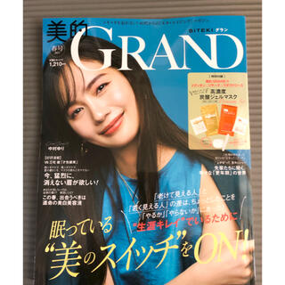 美的GRAND 5月号(美容)