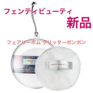 セフォラ(Sephora)の限定 ◆新品◆ フェンティビューティー フェアリーボム グリッターポンポン(フェイスパウダー)
