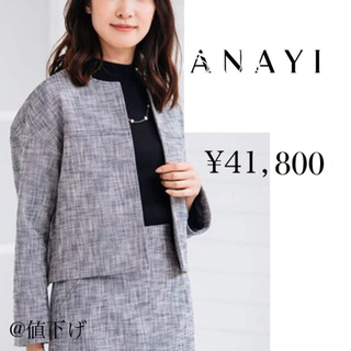 ANAYI - アナイ コットブッチャーノーカラージャケット アドーア ebure adore