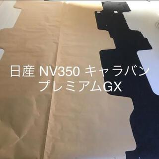 日産 - 日産 NV350 キャラバン プレミアムGX 荷室フロアマット ハンドメイド型紙