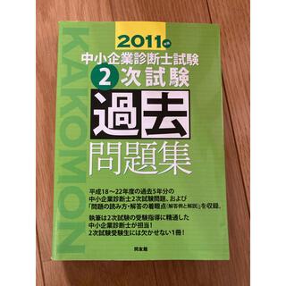 2011年版 中小企業診断士 2次試験過去問題集(資格/検定)