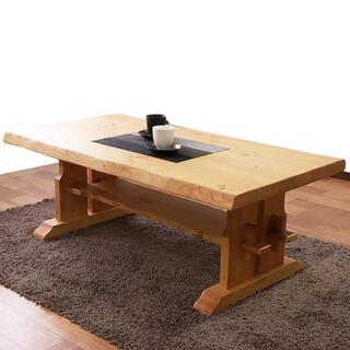 ローテーブル 和モダン 木製 センターテーブル(ローテーブル)