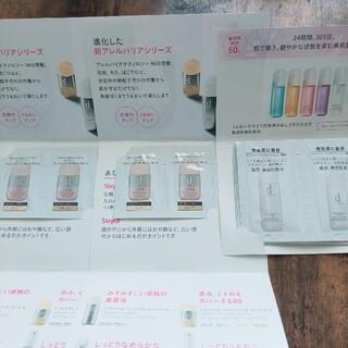 ディープログラム(d program)の資生堂 dプログラム アレルバリア サンプル(化粧水/ローション)