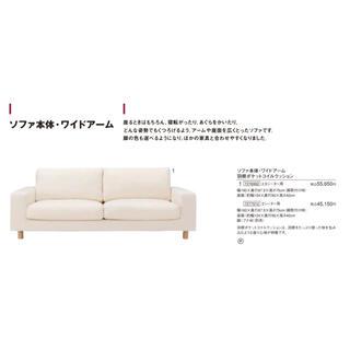 ムジルシリョウヒン(MUJI (無印良品))の無印良品 ソファ 2.5シーター ワイドアーム 羽根 カバー脚ブラウン(二人掛けソファ)