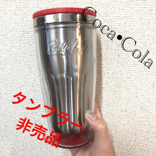 コカ・コーラ - コカコーラ タンブラー