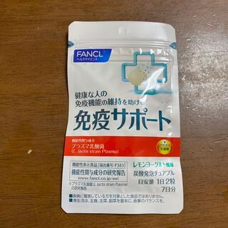 ファンケル(FANCL)のファンケル 免疫サポート 7日分 (その他)