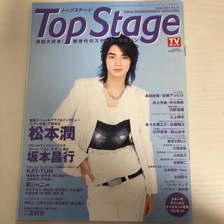 嵐 - Top Stage 2005.6 松本潤 最終価格