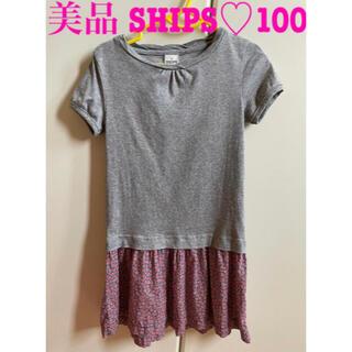シップス(SHIPS)の美品 SHIPS シップス♡ドッキングワンピース 100(ワンピース)