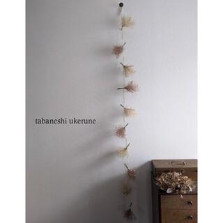 くすみ色のスモークツリーと霞草を束ねた ふわふわ縦長 ガーランド ドライフラワー(ドライフラワー)