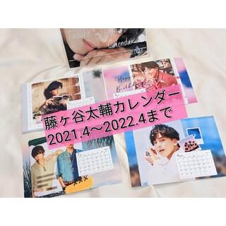 キスマイフットツー(Kis-My-Ft2)の卓上カレンダー 藤ヶ谷太輔(カレンダー/スケジュール)