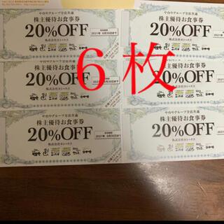 ヨシックス株主優待 や台やグループ 20%OFF券6枚(レストラン/食事券)
