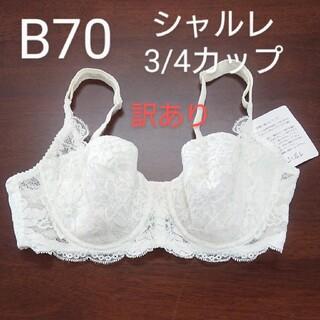 シャルレアフレーヌ3/4カップブラジャーB70サイズ(ブラ)