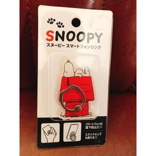 ●新品未使用● SNOOPY スヌーピー スマホリング (その他)