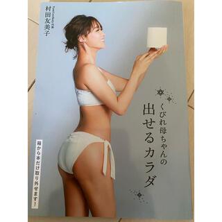 ユミコア(ファッション/美容)