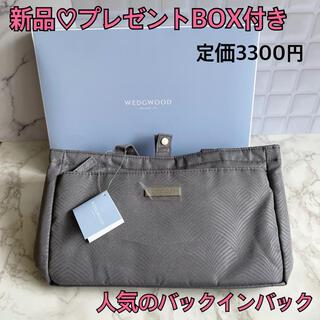 WEDGWOOD - 新品 ギフトBOX付き ウェッジウッド バッグインバッグ 0201 ダークグレー