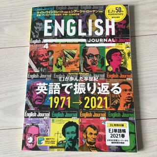 ENGLISH JOURNAL (イングリッシュジャーナル) 2021年 04月(語学/資格/講座)