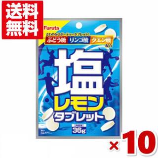 フルタセイカ(フルタ製菓)のフルタ 塩レモンタブレット 10個セット(菓子/デザート)
