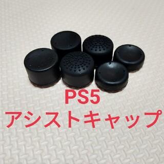 PS5用 コントローラー アシストキャップ(その他)
