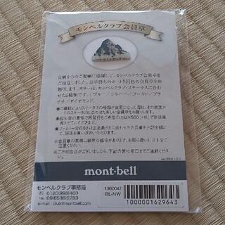 モンベル(mont bell)のモンベルクラブ会員章(その他)