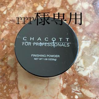 CHACOTT - ☆チャコット☆フィニッシングパウダー ☆【クリアー】☆30g☆0763