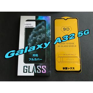 ギャラクシー(Galaxy)のGALAXY A32 5G 保護ガラスフィルム9D 黒枠 ギャラクシーA32 ②(保護フィルム)