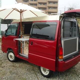 スバル - 移動販売車 製作 総額25万円 キッチンカー用 パーツ一式&取付 サンバー限定